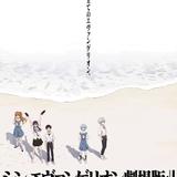 「シン・エヴァンゲリオン劇場版」本予告公開 宇多田ヒカルのテーマソング初披露