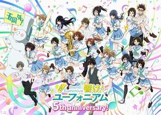 「響け!ユーフォニアム」5周年記念ドラマCD発売決定 アニメ化されていない人気エピソード10編を収録