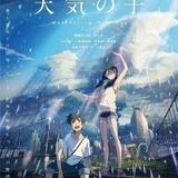「天気の子」地上波初放送 1月3日、テレビ朝日で本編ノーカット
