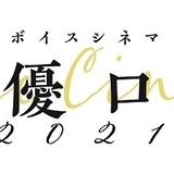 声優陣が無声映画の生吹き替えに挑む「声優口演2021」開催 羽佐間道夫、山寺宏一ら出演