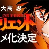 「マギ」大高忍の最新作「オリエント」TVアニメ化 原作連載は「別マガ」に移籍