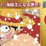 漫画「ONE PIECE」1000話到達記念でTVアニメ130話を無料公開 公式アプリもリリース