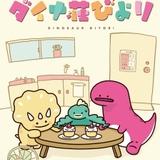 恐竜たちのシュールなアパートライフを描く「ダイナ荘びより」4月放送開始 制作はファンワークス