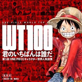 「ONE PIECE」連載1000話記念 世界の読者が参加できるキャラクター人気投票スタート
