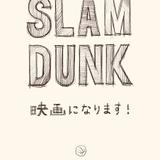 バスケ漫画の金字塔「SLAM DUNK」新たにアニメ映画化