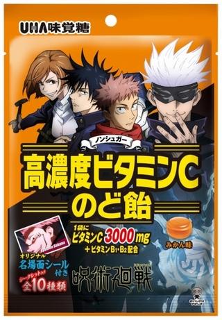 「呪術廻戦」オリジナルパッケージ
