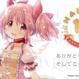 「魔法少女まどか☆マギカ」放送10周年記念の新プロジェクト始動 メインスタッフらからお祝いコメント