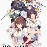 TVシリーズ後を描く「刀使ノ巫女」朗読劇、企画進行中
