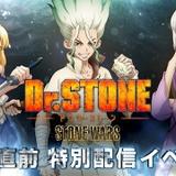 小林裕介ら出演の「Dr.STONE」第2期放送直前番組、1月13日まで公開