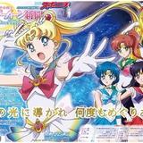 「美少女戦士セーラームーンEternal」新聞、月野うさぎ&ちびうさ2バージョンの表紙で発売