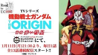 ガンダムチャンネルでTVアニメ「ガンダム THE ORIGIN」全話無料配信