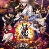 【週末アニメ映画ランキング】「銀魂 THE FINAL」が首位スタート、「美少女戦士セーラームーンEternal 前編」は9位