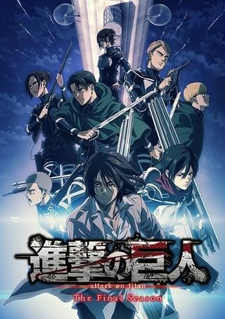【今期TVアニメランキング】「進撃の巨人 The Final Season」4連続首位