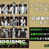 「ヒプマイ」アニメ音楽集のダイジェスト映像公開 劇中ラップ&バトルシーンをおさらい