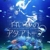 P.A.WORKS新作「白い砂のアクアトープ」7月放送開始 メインキャストに伊藤美来と逢田梨香子