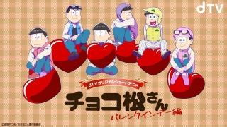 「おそ松さん」バレンタインデーに翻弄される新作ショートアニメ「チョコ松さん」がdTV独占配信