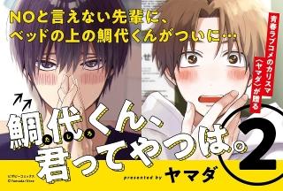 松岡禎丞と増田俊樹が演じる先輩後輩の恋 青春BL漫画「鯛代くん、君ってやつは。」ドラマCD発売