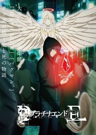 「DEATH NOTE」コンビ原作の「プラチナエンド」に入野自由、小倉唯が主演決定