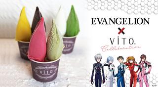 「エヴァ」ジェラート、限定販売 綾波レイはマンゴー、カヲルは黒ごまラテ