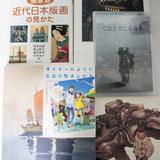 【編集Gのサブカル本棚】第2回 「サイコト」「COCOLORS」の美術に影響を与えた吉田博の木版画