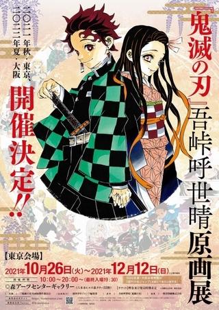 「鬼滅の刃」原画展が21年秋に東京、22年夏に大阪で開催
