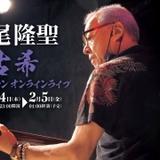中尾隆聖の古希カウントダウンライブが生配信 ゲストに関俊彦