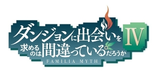 「ダンまち」第4期製作決定、22年放送 温泉が舞台の第3期OVAのPVも披露