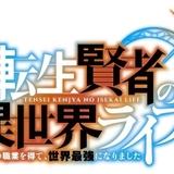 「転生賢者の異世界ライフ」ロゴ