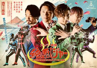 「純烈」が戦隊モノで銀幕デビュー 「スーパー戦闘 純烈ジャー」今秋公開