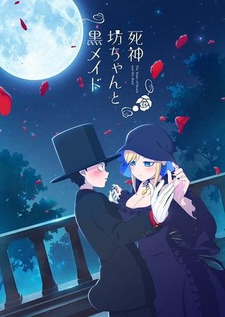 呪われた貴族とメイドの純愛を描く「死神坊ちゃんと黒メイド」花江夏樹&真野あゆみの出演でTVアニメ化