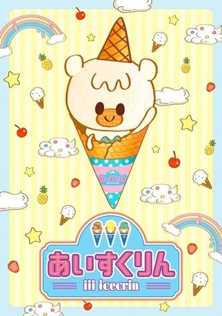 「iiiあいすくりん」川田妙子、折笠富美子らキャスト12人発表 4月放送開始でティザーPVも公開