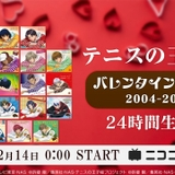 テニプリキャラの歴代「バレンタイン・キッス」をバレンタイン当日に24時間ループ放送