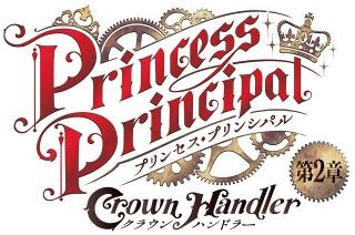 「プリンセス・プリンシパル Crown Handler」第2章、21年秋公開決定
