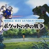 「機動戦士ガンダム0080」ガンダムチャンネルで2月13、20日に無料配信