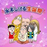 水木しげる生誕祭、3月7日に無料生配信 沢城みゆき、野沢雅子ら「ゲゲゲの鬼太郎」キャストが出演