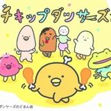 サンエックスキャラ初の地上波TVアニメシリーズ化 「チキップダンサーズ」10月放送
