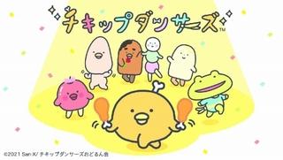 サンエックスキャラクター「チキップダンサーズ」TVアニメ化