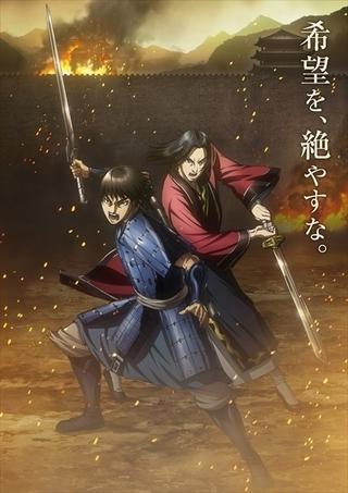 「キングダム」第3シリーズ、4月4日に第1話から放送再開 激闘とらえた新ビジュアル完成