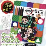 『鬼滅の刃』×クーピーペンシル (12 本入り/オリジナルぬりえカード付き)