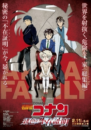 【週末アニメ映画ランキング】「名探偵コナン 緋色の不在証明」が初登場2位、「セーラームーン」は11位発進