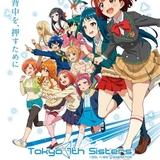 「Tokyo 7th シスターズ -僕らは青空になる-」アイドル12人の個性が光る序盤約9分間の本編映像公開