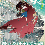 細田守監督最新作「竜とそばかすの姫」ストーリーがついに判明 特報&最新ビジュアル披露