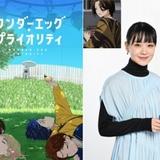 第7話に女優・奈緒が出演