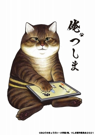猫漫画「俺、つしま」21年夏TVアニメ化 大塚明夫がつしま役、田中真弓がおじいちゃん役