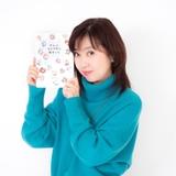 林原めぐみの書籍「ぜんぶキャラから教わった」発売 青山剛昌、高橋留美子ら漫画家・作家も寄稿
