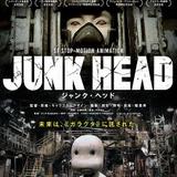 たったひとりで製作7年 デル・トロ絶賛、日本人監督が独学で完成させたディストピアSFアニメ「JUNK HEAD」3月26日公開