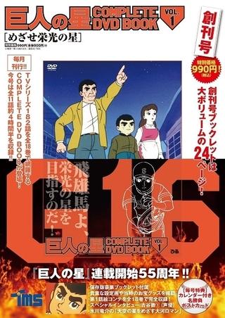 【氷川教授の「アニメに歴史あり」】第32回 60年代と70年代をブリッジする「巨人の星」