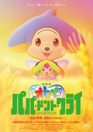 西島秀俊も歓喜 Eテレ「オトッペ」が初ミュージカル映画化「劇場版オトッペ パパ・ドント・クライ」今秋公開