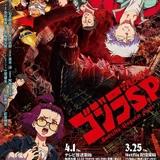 「ゴジラ S.P」OPテーマはBiSHの新曲 昭和「ゴジラ」ポスター風のキービジュアル披露