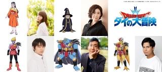 「ダイの大冒険」メルル役で小原好美、ナバラ役で塩田朋子が出演 石田彰ら竜騎衆キャストも明らかに